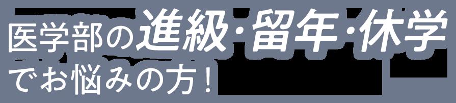 医学部の進級・留年・休学でお悩みの方!