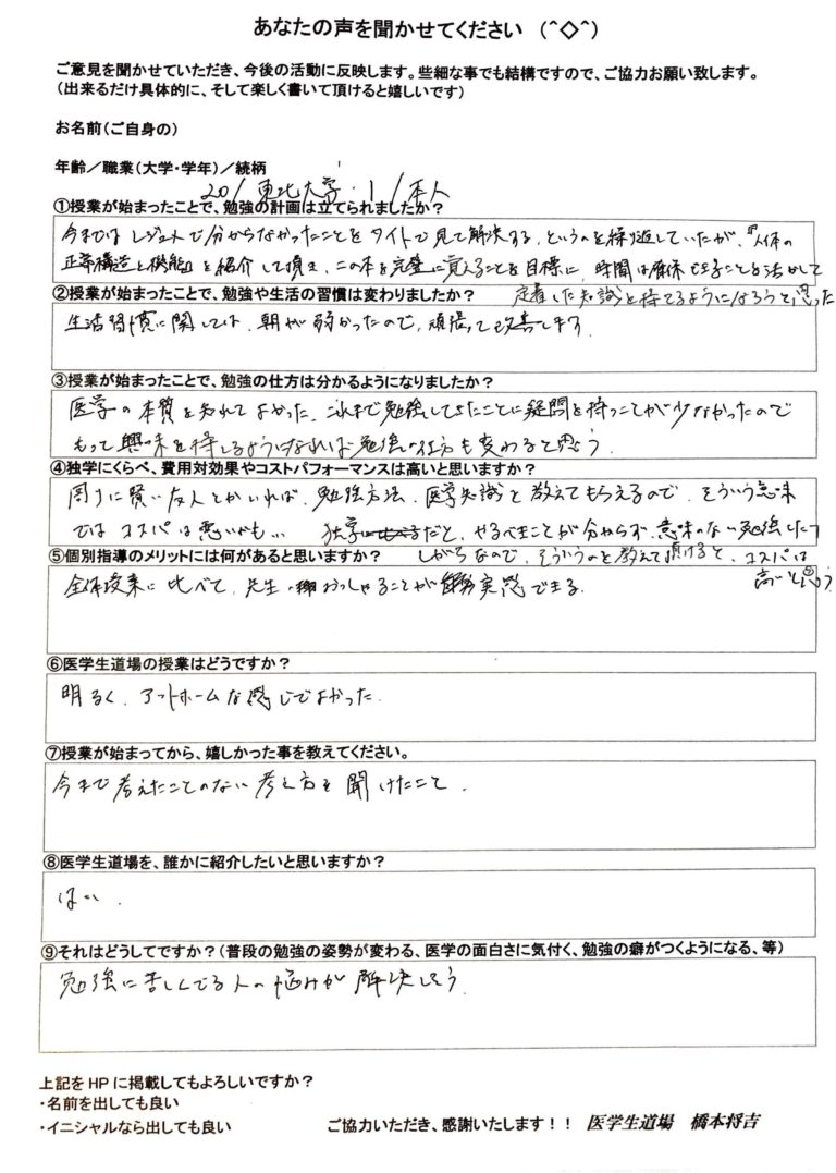 https://igakuseidojo.com/wp2017/wp-content/uploads/2018/06/touhoku1-768x1077.jpg