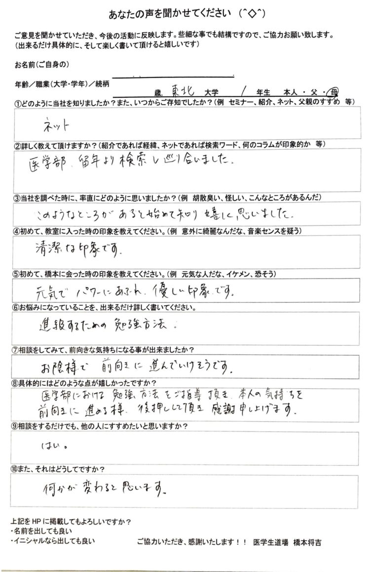 https://igakuseidojo.com/wp2017/wp-content/uploads/2018/06/touhoku2-768x1158.jpg